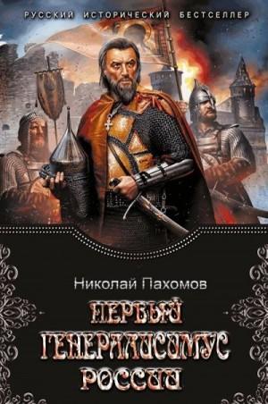 Пахомов Николай - Первый генералиссимус России