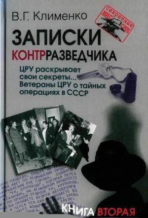 Клименко Валентин - ЦРУ раскрывает свои секреты... Ветераны ЦРУ о тайных операциях в СССР