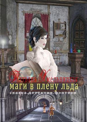 Хмельницкая Татьяна - Маги в плену льда