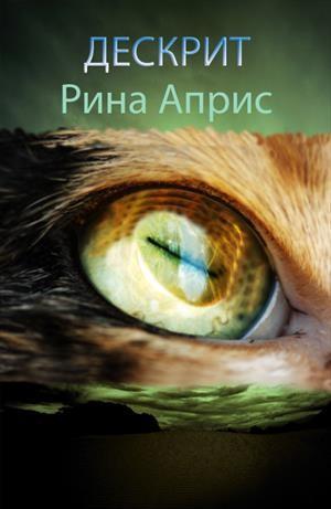 Априс Рина - Дескрит