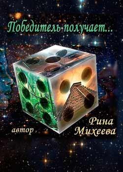 Михеева Рина - Победитель получает