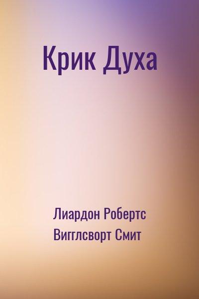 Лиардон Робертс, Вигглсворт Смит - Крик Духа