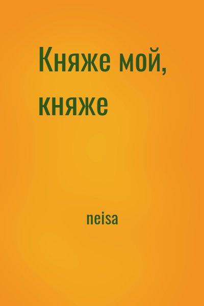neisa - Княже мой, княже