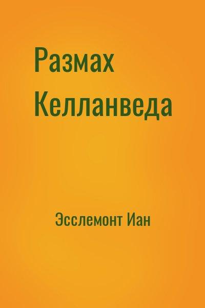 Эсслемонт Иан - Размах Келланведа