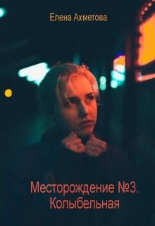 Ахметова Елена - Колыбельная