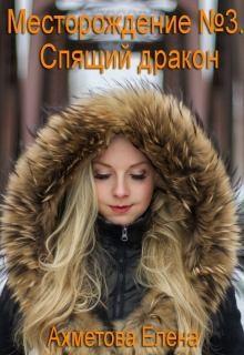 Ахметова Елена - Спящий дракон