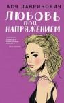 Лавринович Ася - Любовь под напряжением