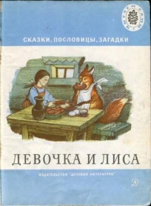 Автор неизвестен - Девочка и лиса