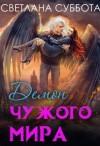 Суббота Светлана - Мужчина из темных фантазий