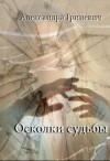 Гриневич Александра - Осколки судьбы