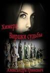 Гриневич Александра - Виражи судьбы