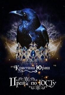 Юраш Кристина - Принц по ГОСТу