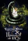 Юраш Кристина - Принцесса по ГОСТу