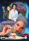 Толстикова Анастасия - Со вкусом карамели