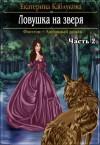 Каблукова Екатерина - Ловушка на зверя