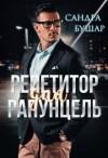 Бушар Сандра - Репетитор для Рапунцель