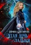 Снегирева Ирина - Пятая дочь Владыки