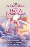 Гусейнова Ольга - Счастье на снежных крыльях. Назначена истинной