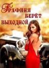 Павлова Екатерина - Графиня берет выходной