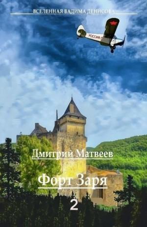 Матвеев Дмитрий - Форт Заря - 2