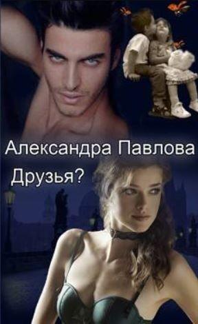 Павлова александра друзья девушка работу великий новгород