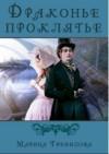 Трефилова Марина - Драконье проклятье