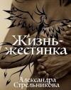 Стрельникова Александра - Жизнь - жестянка