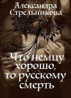 Стрельникова Александра - Что немцу хорошо, то русскому смерть