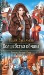 Васильева Юлия - Волшебство обмана