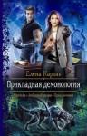 Кароль Елена - Прикладная демонология