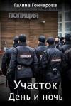 Гончарова Галина - День и ночь