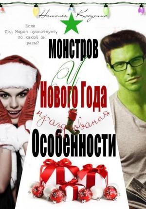 Косухина Наталья - Особенности новогодних праздников у монстров