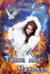 Шерстобитова Ольга - Танец для чародея