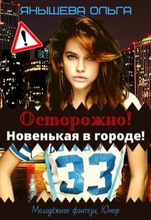 Янышева Ольга - Осторожно! Новенькая в городе!