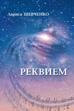 Шевченко Лариса - Реквием
