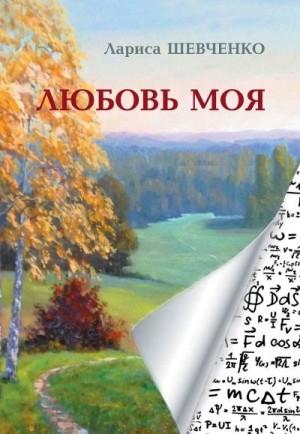 Шевченко Лариса - Любовь моя