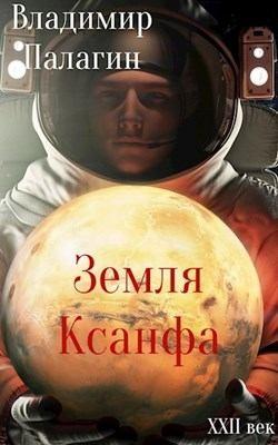 Палагин Владимир - Земля Ксанфа