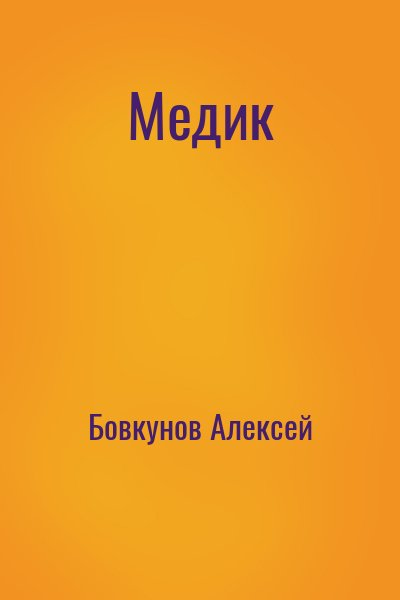 Бовкунов Алексей - Медик