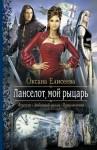 Елисеева Оксана - Ланселот, мой рыцарь