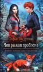 Ролдугина Софья - Моя рыжая проблема