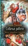 Романова Галина - Собачья работа