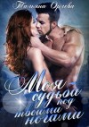 Орлова Тальяна - Моя судьба под твоими ногами