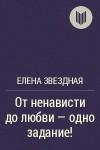 Звездная Елена - От ненависти до любви — одно задание!