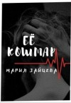 Зайцева Мария - Ее кошмар