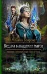 Боярова Мелина - Ведьма в академии магов