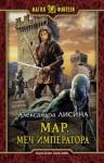 Лисина Александра - Мар. Меч императора