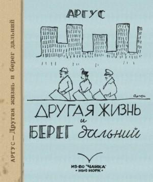 Айзенштадт-Железнов Михаил - Другая жизнь и берег дальний