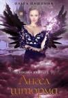 Пашнина Ольга - Ангел шторма