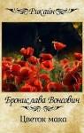Вонсович Бронислава - Цветок мака