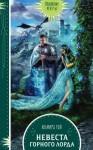 Рай Альмира - Невеста горного лорда